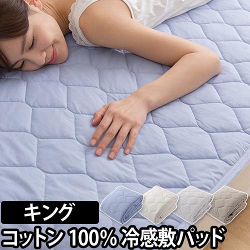 mofua COOL ドライコットン100% 抗菌防臭 涼感敷きパッド キング おしゃれ