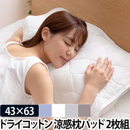 mofua COOL ドライコットン100% 涼感枕パッド(抗菌防臭機能)2枚組 43×63cm おしゃれ