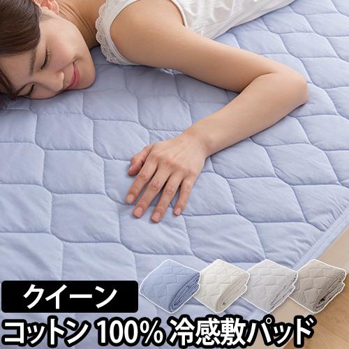 mofua COOL ドライコットン100% 抗菌防臭 涼感敷きパッド クイーン  おしゃれ