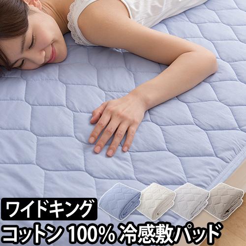 mofua COOL ドライコットン100% 抗菌防臭 涼感敷きパッド ワイドキング おしゃれ