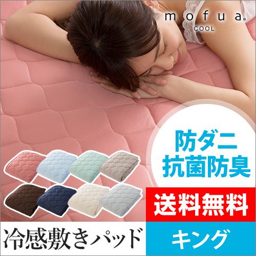 mofua COOL 防ダニ・抗菌防臭 冷感敷きパッド キング おしゃれ