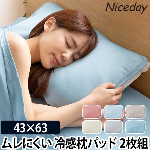 mofua COOL 接触冷感 通気性に優れた枕パッド 2枚組 43×63cm おしゃれ