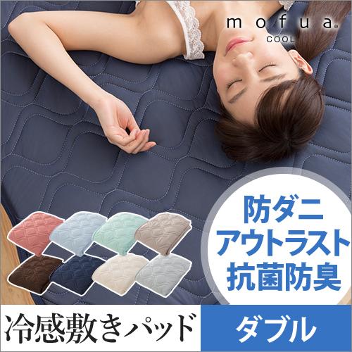 mofua COOL アウトラスト 防ダニ・抗菌防臭 冷感敷きパッド ダブル おしゃれ