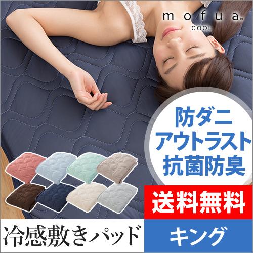 mofua COOL アウトラスト 防ダニ・抗菌防臭 冷感敷きパッド キング おしゃれ