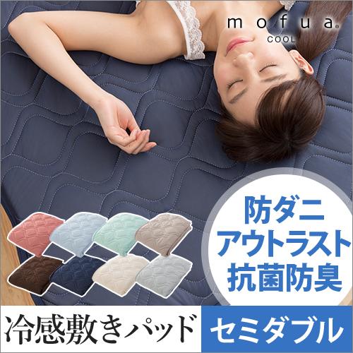 mofua COOL アウトラスト 防ダニ・抗菌防臭 冷感敷きパッド セミダブル おしゃれ