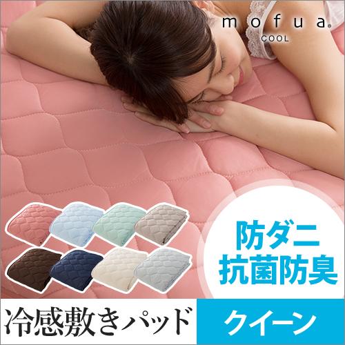 mofua COOL 防ダニ・抗菌防臭 冷感敷きパッド クイーン おしゃれ