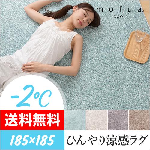 mofua COOL さらっとひんやり冷感ラグ -2℃キシリトール加工 185×185 おしゃれ