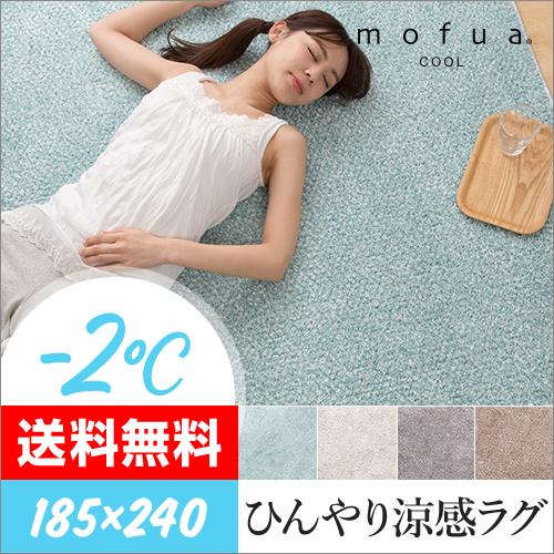 mofua COOL さらっとひんやり冷感ラグ -2℃キシリトール加工 185×240【レビューでスプレーボトルの特典】 おしゃれ