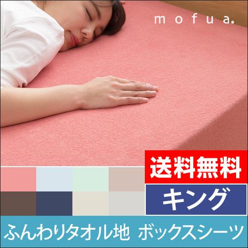 mofua ふんわりタオル地 綿100% ボックスシーツ キング おしゃれ