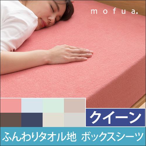 mofua ふんわりタオル地 綿100% ボックスシーツ クイーン おしゃれ
