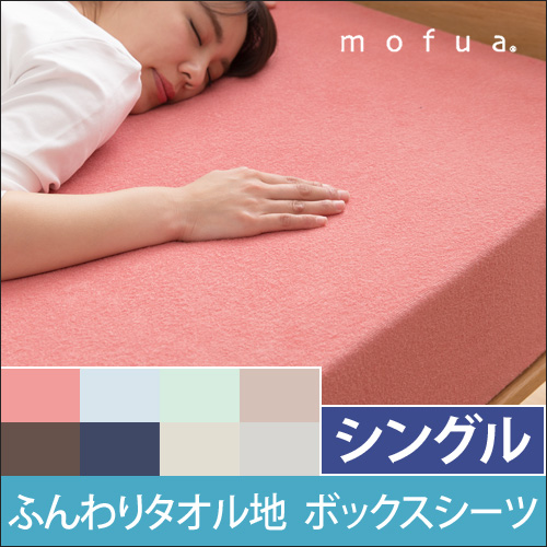 mofua ふんわりタオル地 綿100% ボックスシーツ シングル おしゃれ