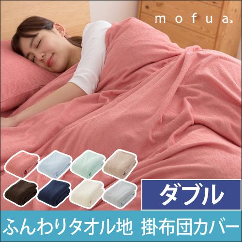 mofua ふんわりタオル地 綿100% 掛布団カバー ダブル おしゃれ