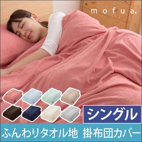 mofua ふんわりタオル地 綿100% 掛布団カバー シングル おしゃれ