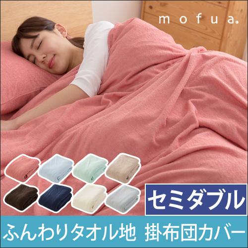 mofua ふんわりタオル地 綿100% 掛布団カバー セミダブル おしゃれ