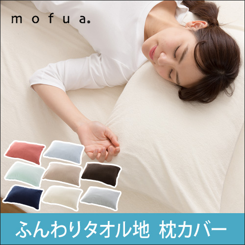 mofua ふんわりタオル地 綿100% 枕カバー おしゃれ