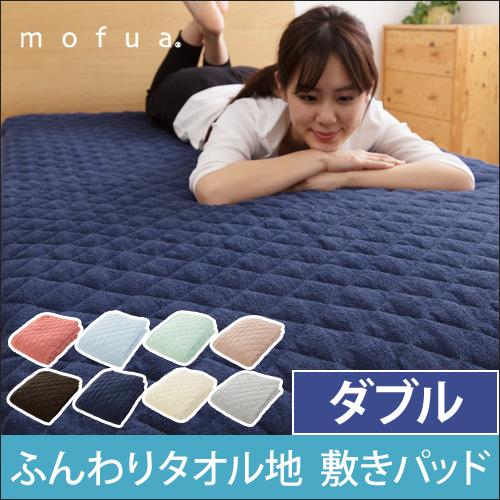 mofua ふんわりタオル地 綿100% 敷パッド ダブル おしゃれ