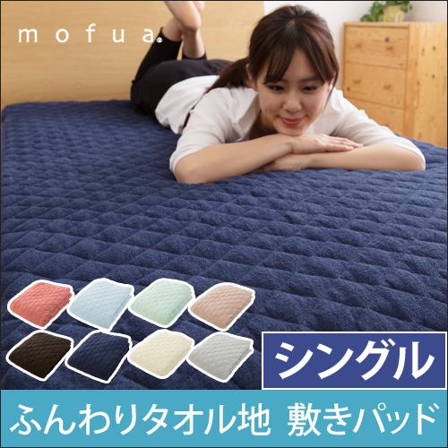 mofua ふんわりタオル地 綿100% 敷パッド シングル おしゃれ
