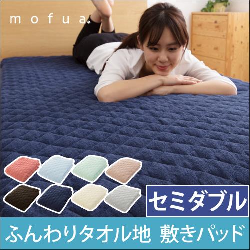 mofua ふんわりタオル地 綿100% 敷パッド セミダブル おしゃれ