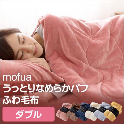mofua うっとりなめらかパフ ふわ毛布 ダブル おしゃれ
