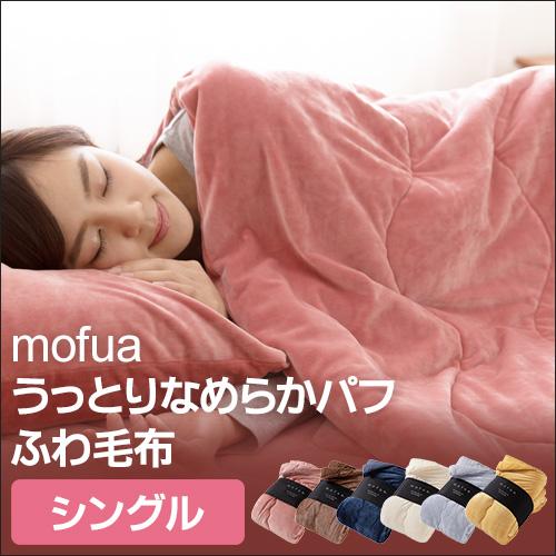 mofua うっとりなめらかパフ ふわ毛布 シングル 【レビューで送料無料の特典】 おしゃれ