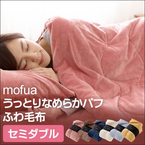 mofua うっとりなめらかパフ ふわ毛布 セミダブル おしゃれ