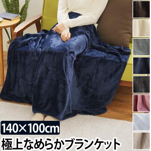 mofua×AQUA プレミアムマイクロファイバー毛布 ひざ掛け 吸湿発熱+2℃タイプ  おしゃれ