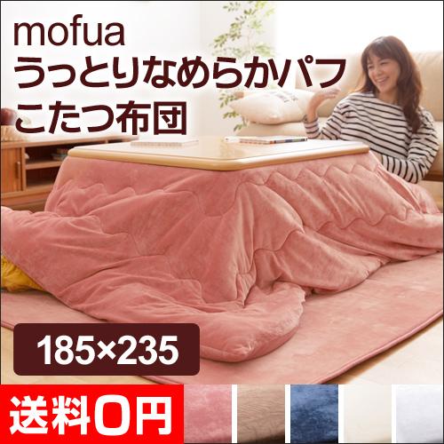 mofua うっとりなめらかパフ こたつ布団 185×235cm おしゃれ