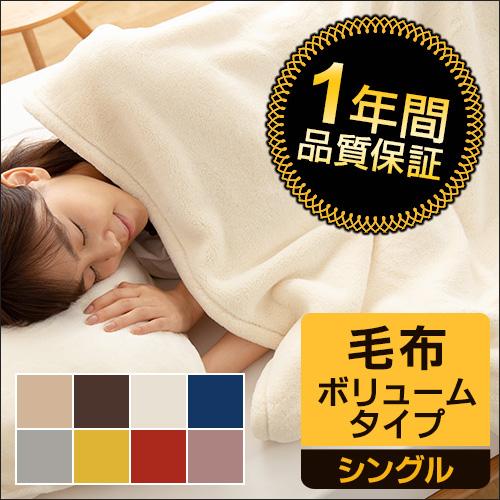 mofua プレミアムマイクロファイバー毛布  保温・ボリュームタイプ シングル おしゃれ