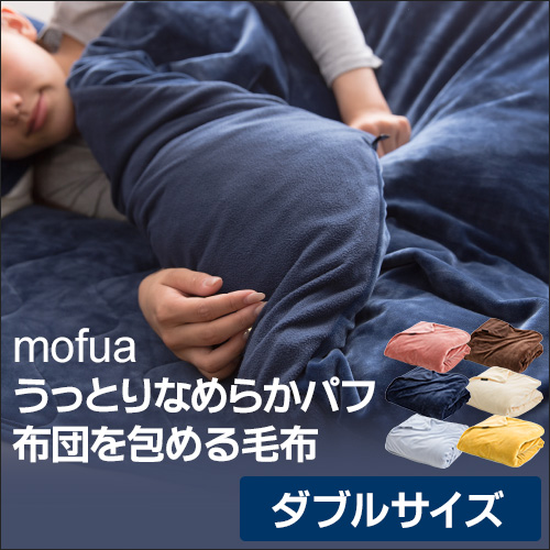 mofua うっとりなめらかパフ 布団を包める毛布 ダブル 【もれなく送料無料の特典】 おしゃれ