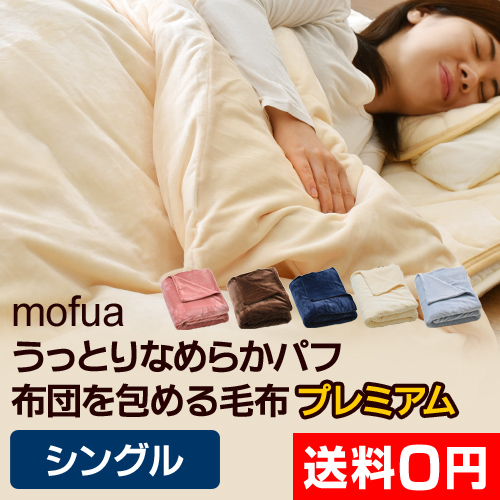 mofua うっとりなめらかパフ 布団を包める毛布 プレミアム シングル おしゃれ