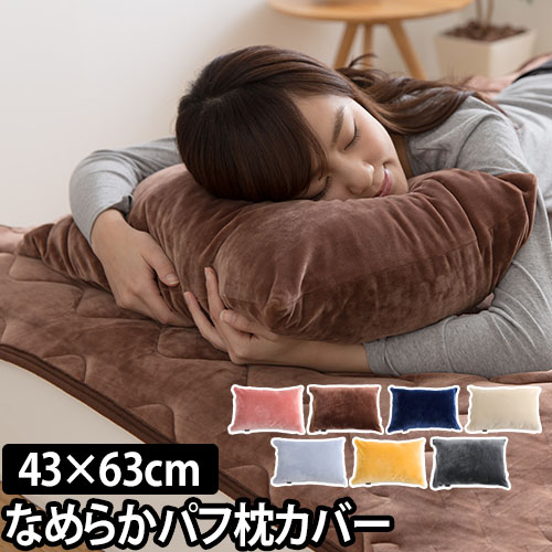 mofua うっとりなめらかパフ 枕カバー 43×63cm おしゃれ
