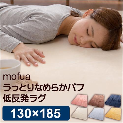mofua うっとりなめらかパフ 低反発ラグ130×185cm おしゃれ
