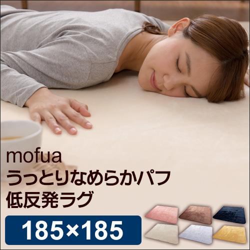 mofua うっとりなめらかパフ 低反発ラグ185×185cm おしゃれ