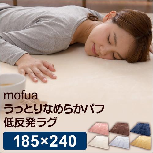 mofua うっとりなめらかパフ 低反発ラグ185×240cm おしゃれ