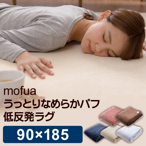 mofua うっとりなめらかパフ 低反発ラグ90×185cm おしゃれ