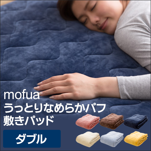 mofua うっとりなめらかパフ 敷きパッド ダブル 【レビューで送料無料の特典】 おしゃれ