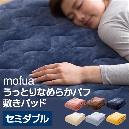 mofua うっとりなめらかパフ 敷きパッド セミダブル【もれなく送料無料の特典】 おしゃれ