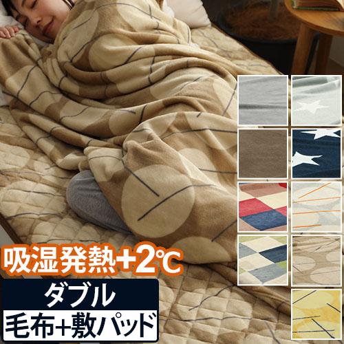 mofua×AQUA プレミアムマイクロファイバー毛布+敷きパッド D 吸湿発熱+2℃タイプ おしゃれ