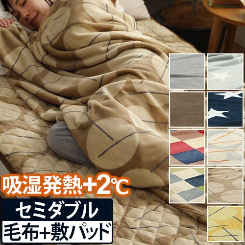 mofua×AQUA プレミアムマイクロファイバー毛布+敷きパッド SD 吸湿発熱+2℃タイプ おしゃれ