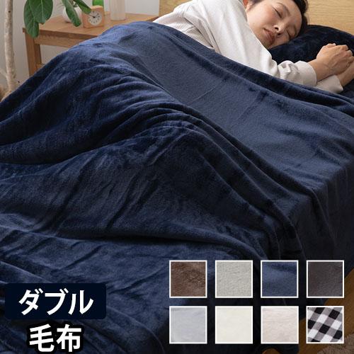 モフア プレミアムマイクロファイバー毛布 ダブル おしゃれ