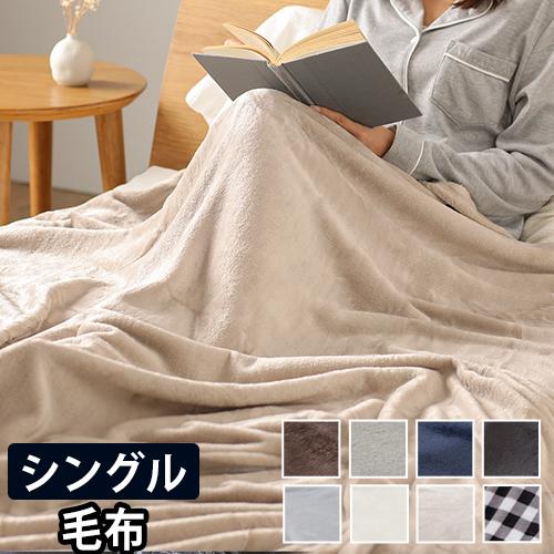 モフア プレミアムマイクロファイバー毛布 シングル おしゃれ