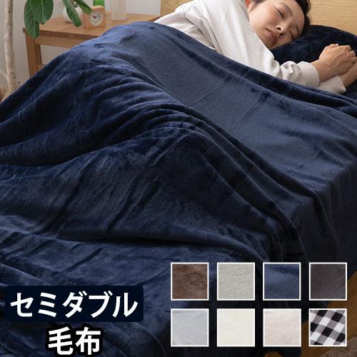 モフア プレミアムマイクロファイバー毛布 セミダブル おしゃれ