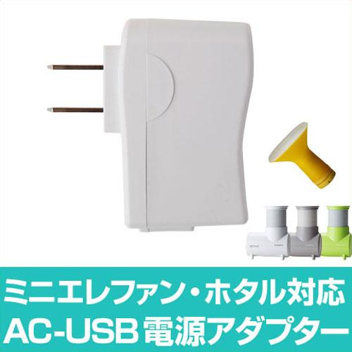 ミニエレファン・ホタル対応 AC-USBアダプター おしゃれ