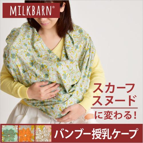 MILKBARN ナーシング スカーフ おしゃれ