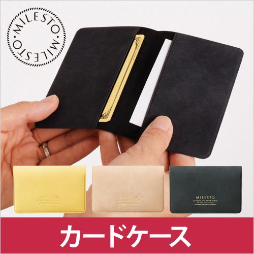 MILESTO カードケース ◆メール便配送◆ おしゃれ