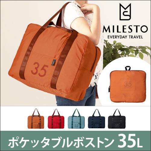 MILESTO ポケッタブルボストンバッグ 35L 【レビューで送料無料の特典】 おしゃれ