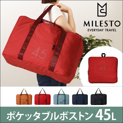 MILESTO ポケッタブルボストンバッグ 45L 【レビューで送料無料の特典】 おしゃれ