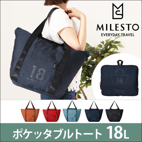 MILESTO UTILITY ポケッタブルトートバッグ 18L おしゃれ