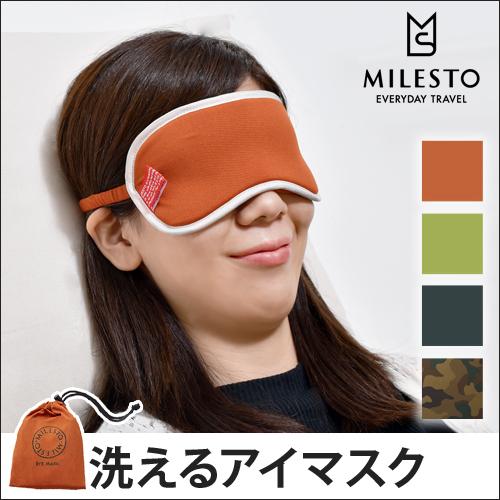 MILESTO UTILITY 洗える携帯アイマスク 【レビューで送料無料の特典】 ◆メール便配送◆ おしゃれ