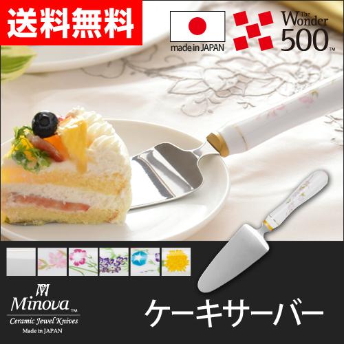 Minova ケーキサーバー 【レビューでスポンジワイプのオマケの特典】 おしゃれ